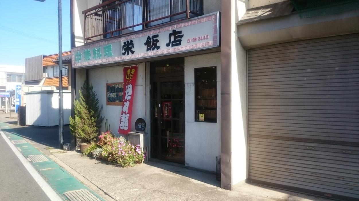 栄飯店 name=