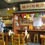 中国ラーメン揚州商人 - 【流山市】 揚州商人・流山店