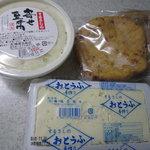 するさしのとうふ 峰尾豆腐店 - もめん豆腐、がんもどき、寄せ豆腐(2010/11)