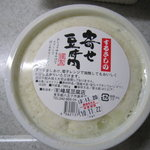 するさしのとうふ 峰尾豆腐店 - 寄せ豆腐(2010/11)