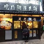 鳴門鯛焼本舗 - 恵比寿一丁目の交差点にあります