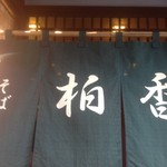 柏香亭 - 暖簾