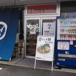 しずる - 食彩品館.jp撮影