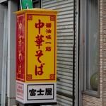 富士屋 -