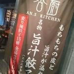 アンズキッチン - 外観あっぷ♪