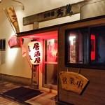 鳥蔵 - 天草市港町にある居酒屋「鳥蔵」さんの入口
