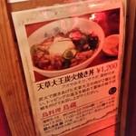 鳥蔵 - 「天草大王炭火焼き丼(温玉付き) (1200円)」