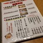 鳥蔵 - 日本最大級の地鶏「天草大王」