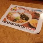 鳥蔵 - 「あまくさ丼丼フェア」も開催されてました