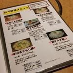 鳥蔵 - なべ料理メニュー