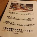 鳥蔵 - コース料理メニュー