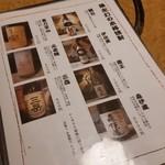 鳥蔵 - 幻の本格焼酎