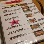 鳥蔵 - 焼物・魚メニュー