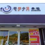 赤松パーキングエリア(下り線)モテナス -