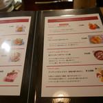 バール ガシーヨ - 2016/9/22  フードメニュー