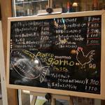 バール ガシーヨ - 2016/9/22  店内のメニュー