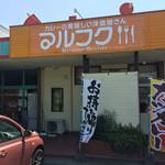 レストラン マルフク - お店の外観