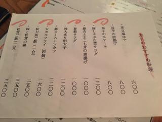 霞町三○一ノ一 -