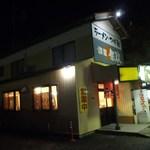 麺屋 無双 - 店舗