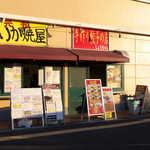 手作り餃子の店 しょうちゃん - 手作り餃子の店「しょうちゃん」。隣のいか焼屋さんも気になる…
