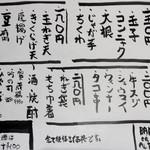 バル・カ・エール - 冬季メニューとして「おでん」が登場。<2016/11/5>