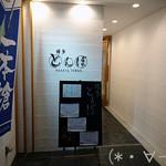 博多 とんぼ - 店舗外観