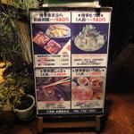 博多ごまサバ・博多もつ鍋 キッチンしゃもじ - 看板
