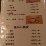 58450007 - メニュー:冷たい蕎麦・暖かい蕎麦