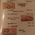 58450008 - メニュー:蕎麦屋の単品料理