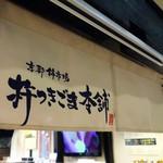 杵つきごま本舗 ごま福堂  -