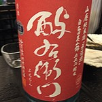 麦酒庵 - 酔右衛門 直汲み特別純米無濾過生原酒 自家田美山錦「岩手県石鳥谷町:川村酒造」