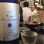 麦酒庵 - Ruri Munemasa 特別純米「佐賀県西松浦郡:正宗酒造」(2016.Nov)
