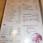 Kyousushiookini - 2016.10現在メニュー①