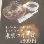 そば処 ひろ - メニュー/平成28年11月