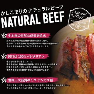 <健康/安全なお肉>安心・安全!ナチュラルビーフ!