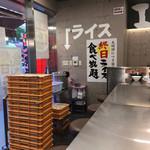 横浜家系ラーメン武骨家 -