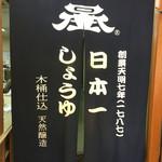 岡直三郎商店 - 日本一醤油