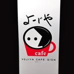 よーじやカフェ - 『よーじやカフェ 祇園店』さんの店頭看板~!! ロゴが可愛い~♪(^o^)丿
