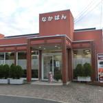 なかぱんカフェ - 外観