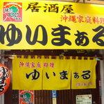 沖縄家庭料理 ゆいまぁる -