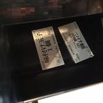 ガガナ ラーメン - 券売機の取り出し口
