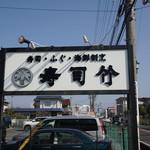 寿司竹 - 看板