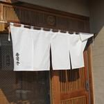 寿司竹 - 暖簾
