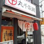 丸千製麺 -