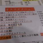松田餃子店 - オススメメニュー