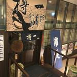 Taruichi - 外観