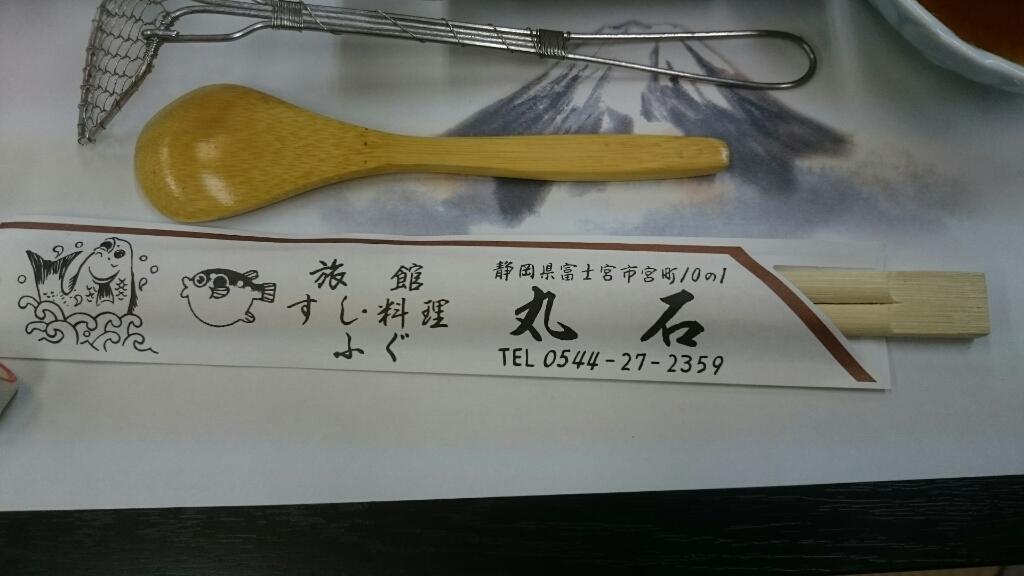 丸石 name=