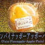 ロワール光月堂 - 料理写真:〔期間限定〕パン・パイナッポー・アッポーパン(¥184)。ネタを実物にできる突破力がすごい!