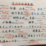 58489895 - 日本酒メニューの一部
