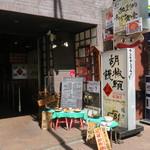 胡椒饅頭KIKI - 外観